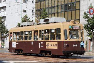 広島電鉄 900形906