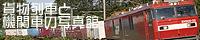 貨物列車と機関車の写真館