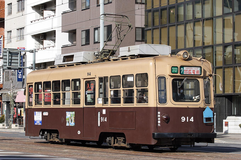 電鉄 広島